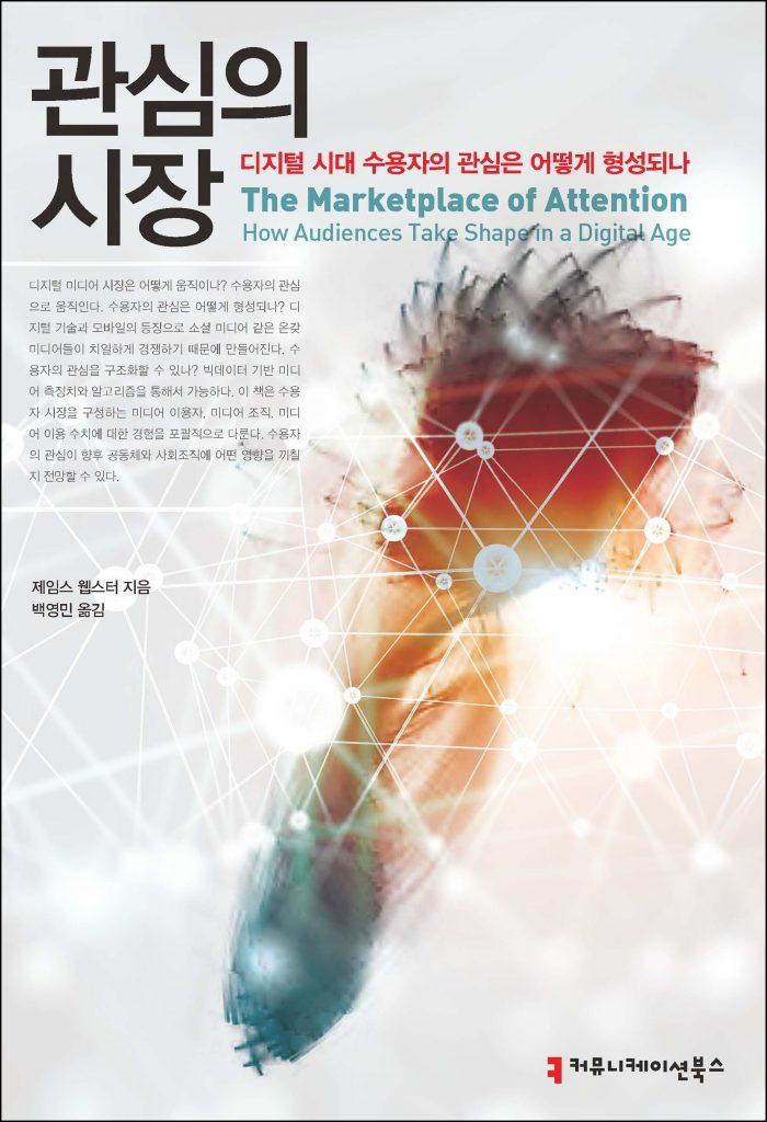 관심의 시장: 디지털 시대 수용자의 관심은 어떻게 형성되나_표지_자켓