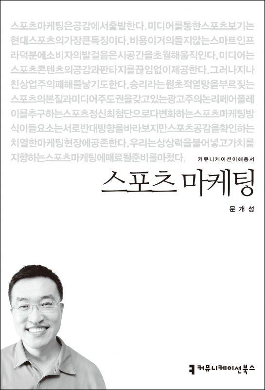 스포츠마케팅_앞표지