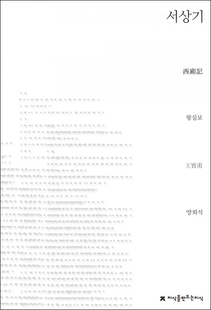 서상기_표지_자켓