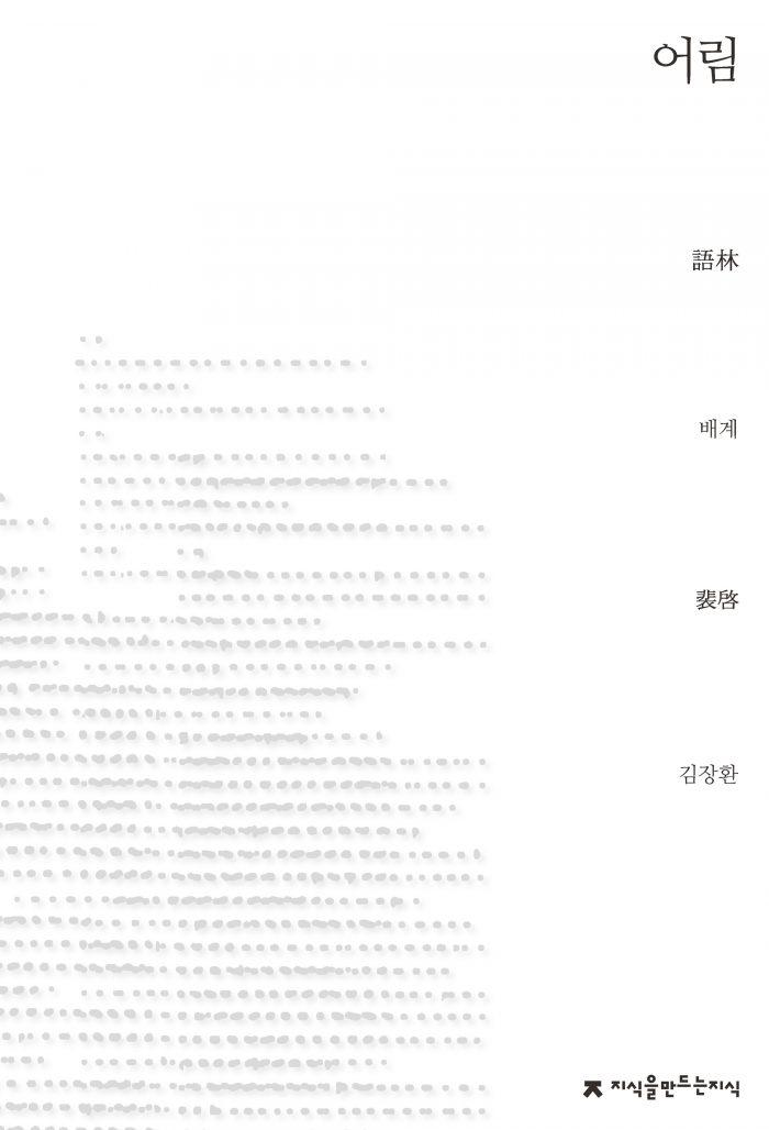 어림_앞표지_초판1쇄_ok_20160824