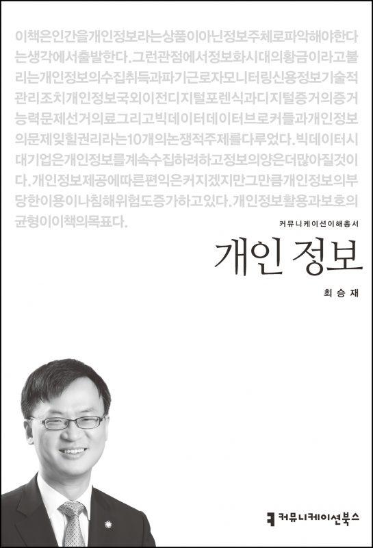 개인정보_앞표지