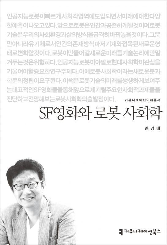 SF영화와로봇사회학_앞표지_초판1쇄_ok_20161021