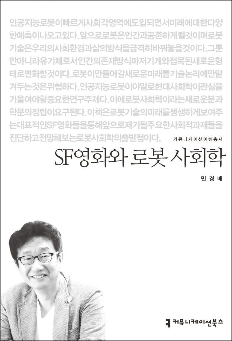SF영화와 로봇 사회학_표지