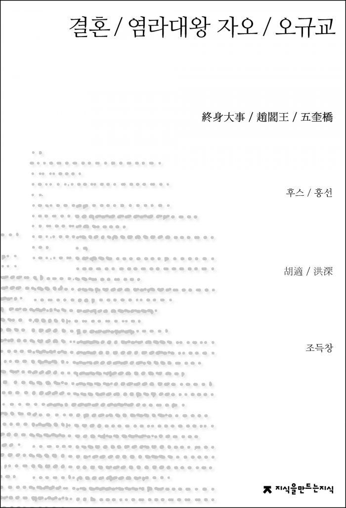 결혼/염라대왕 자오/오규교_표지