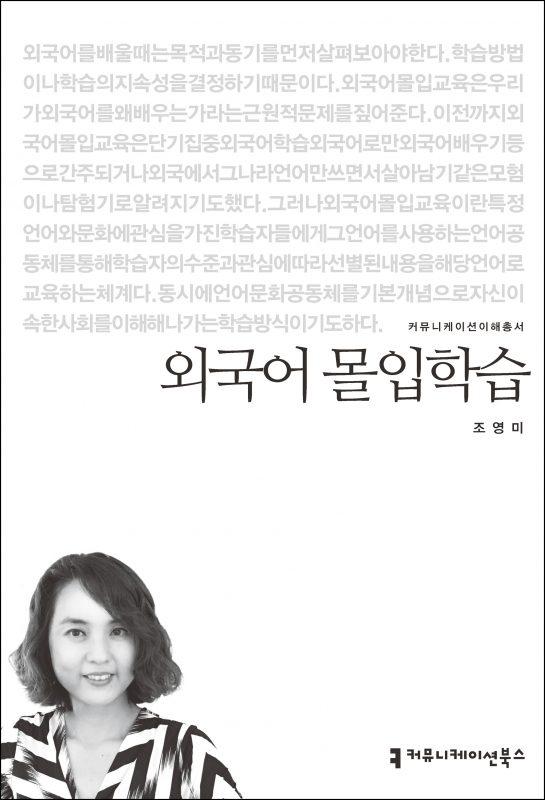 외국어몰입학습_앞표지_초판1쇄_ok_20161107