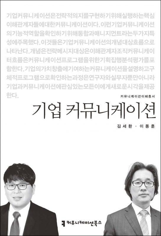 기업커뮤니케이션_앞표지