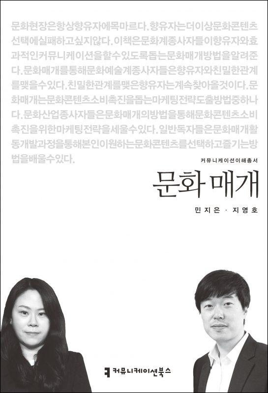 문화매개_앞표지
