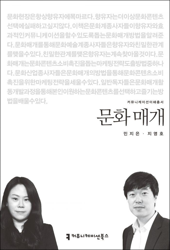 문화 매개_표지_자켓