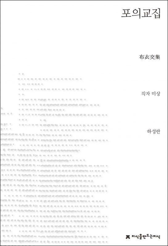 포의교집_표지_20161101