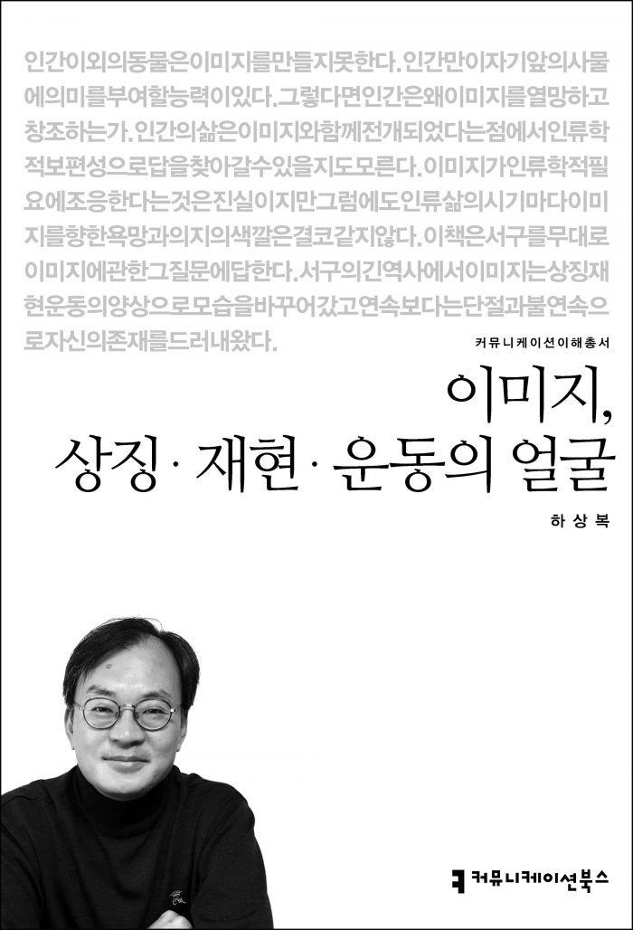 이미지상징재현운동의얼굴_앞표지_초판1쇄_ok_20161212