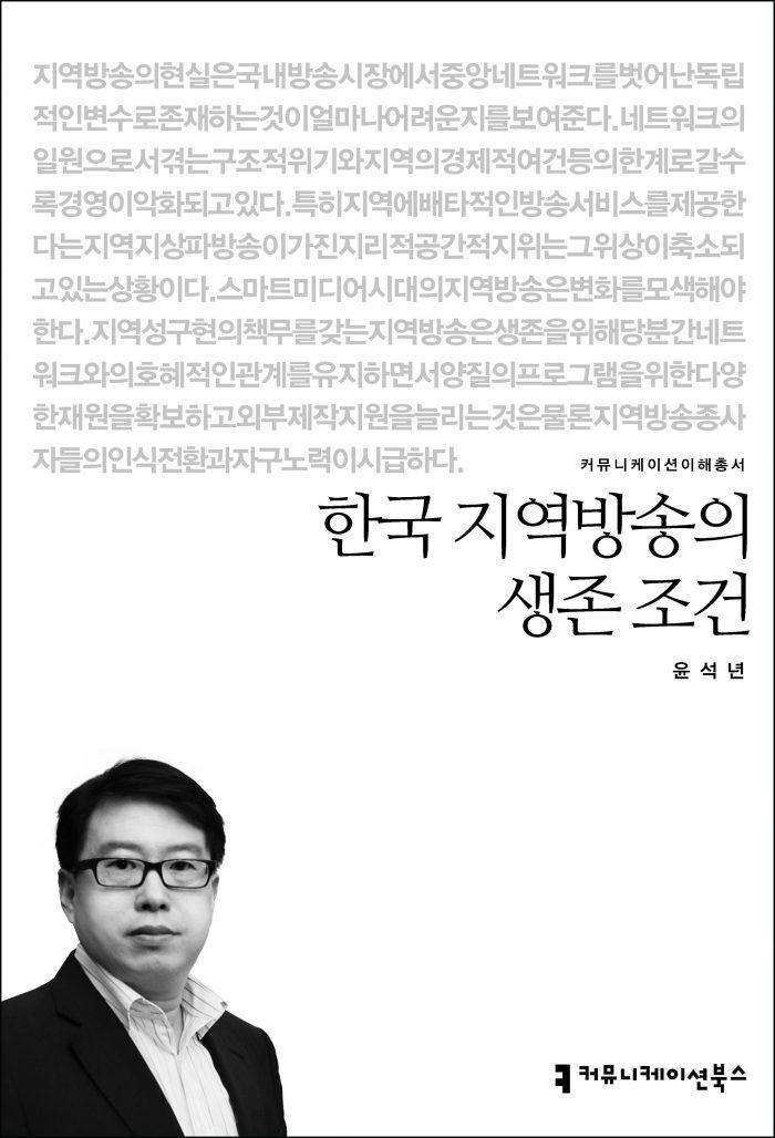 한국 지역방송의 생존 조건_표지