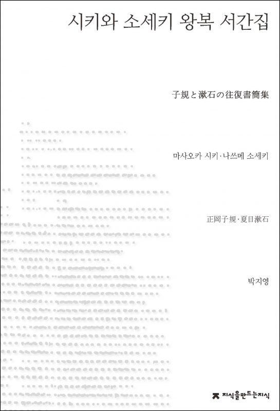 시키와소세키왕복서간집_표지_초판1쇄_20161208