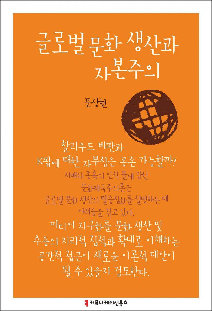 글로벌 문화 생산과 자본주의_표지