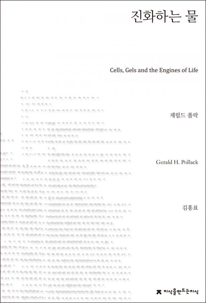 진화하는물_자연과학
