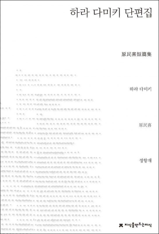하라다미키단편집_표지_초판1쇄_161209