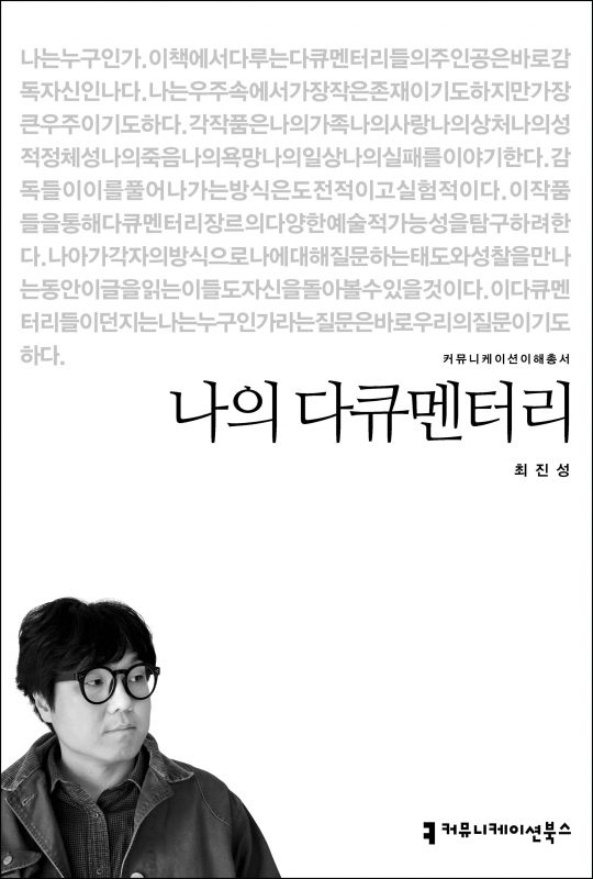 나의다큐멘터리_앞표지_초판1쇄_ok_20161212