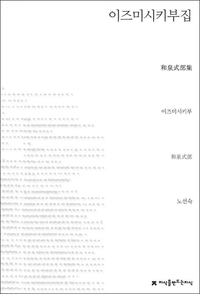 이즈미시키부집_표지_초판1쇄_20161201