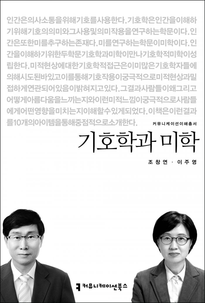 기호학과미학_앞표지_초판1쇄_ok_20161201