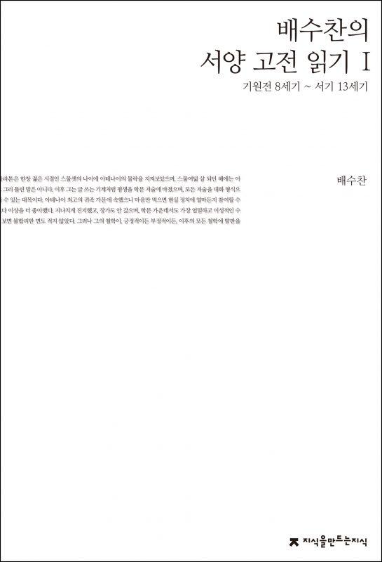 배수찬의서양고전읽기1_단행본