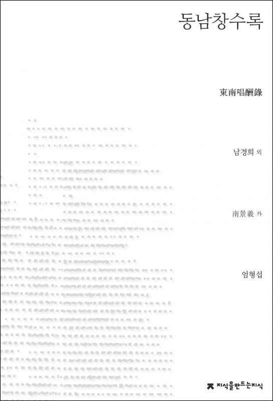 동남창수록_표지_초판1쇄_20161206