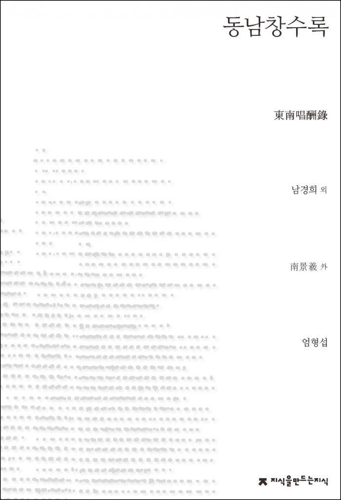 동남창수록_표지