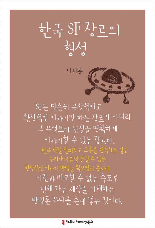 한국SF장르의형성_표지_