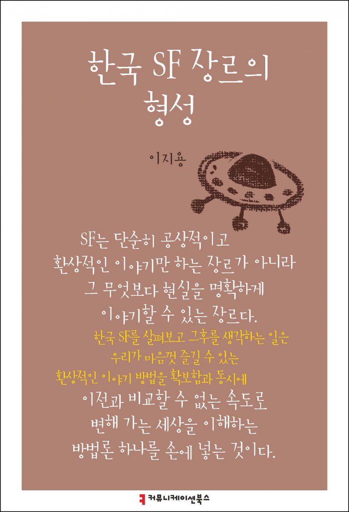 한국 SF 장르의 형성_표지