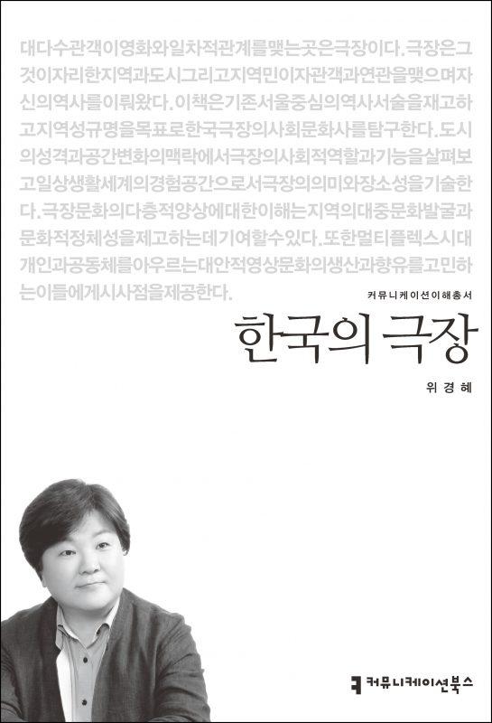 한국의극장_앞표지_초판1쇄_ok_20170118