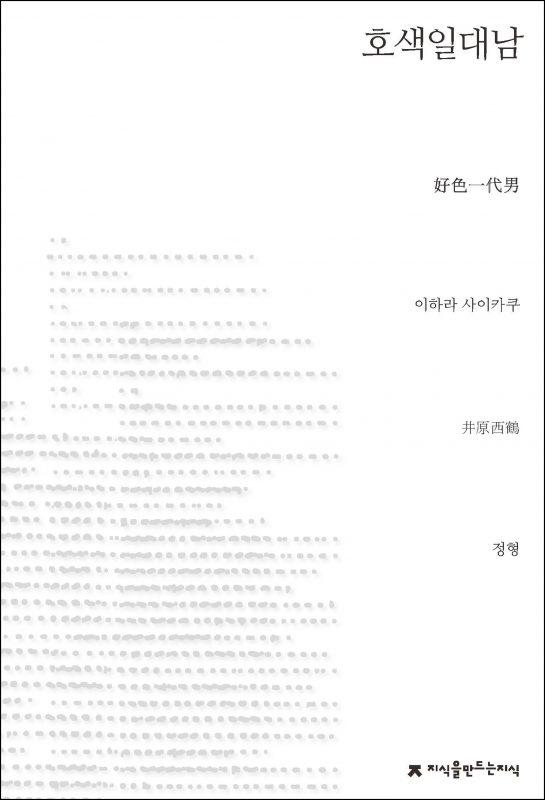 호색일대남_표지_초판1쇄_20161226