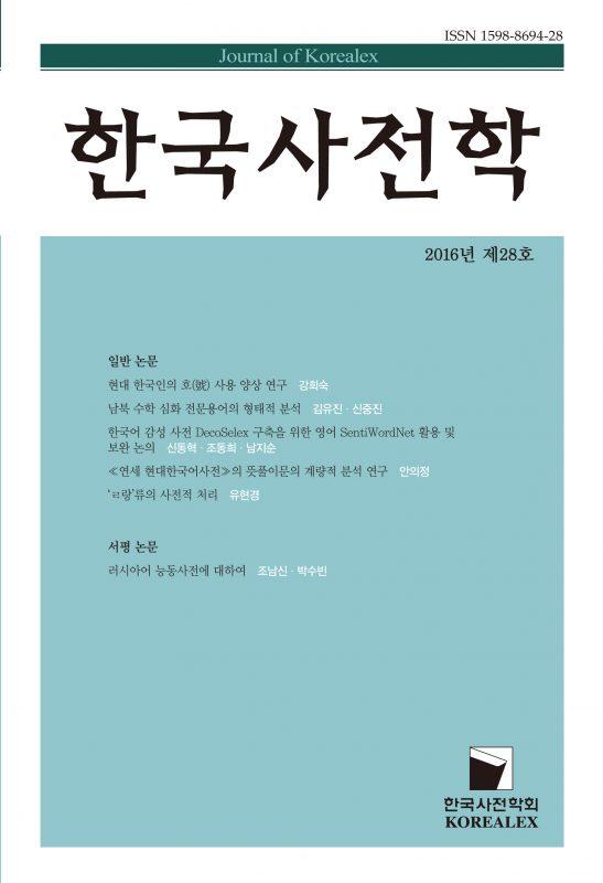 한국사전학_28호_표지앞