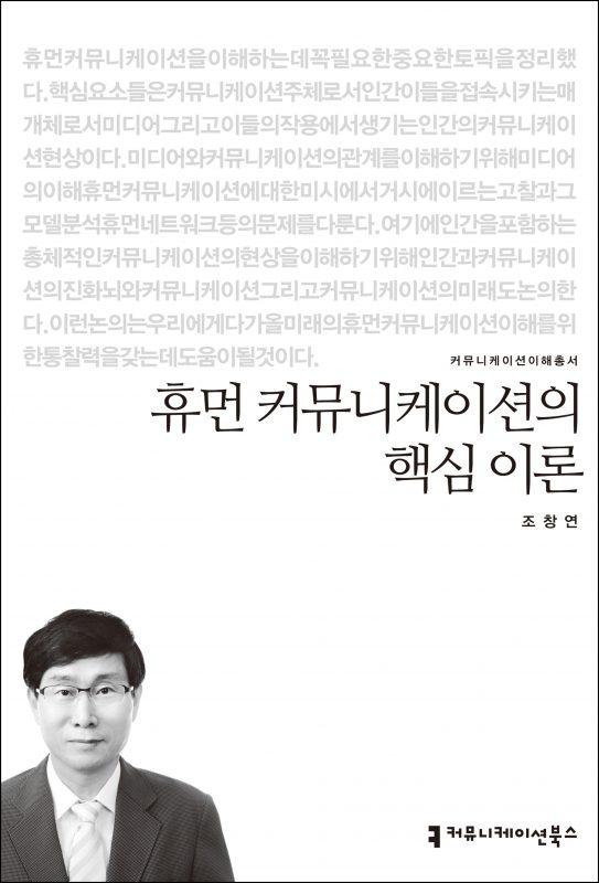 휴먼커뮤니케이션의핵심이론_앞표지