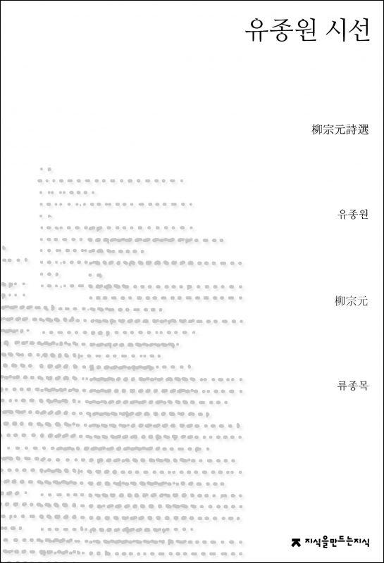 유종원시선_앞표지_초판1쇄_ok_20170202