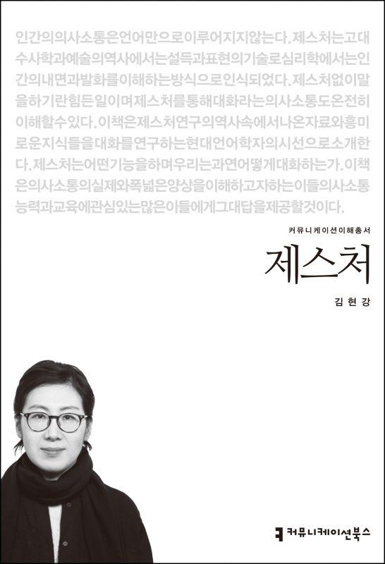 제스처_앞표지