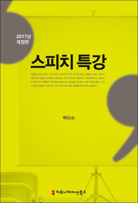 스피치특강(2017년개정판)_앞표지_초판1쇄_ok_20170227