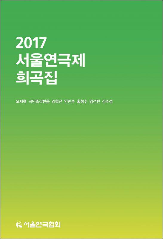 2017서울연극제희곡집_앞표지_초판1쇄_ok_20170223
