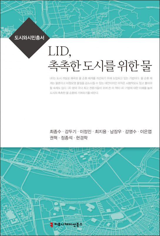 LID촉촉한도시를위한물_앞표지
