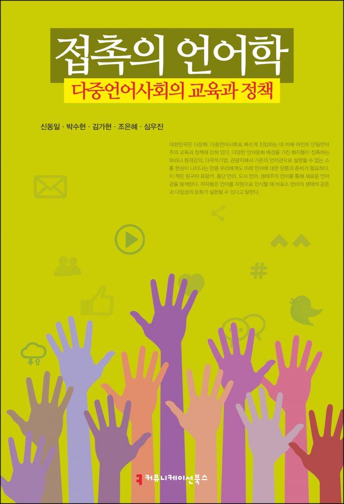 접촉의 언어학, 다중언어사회의 교육과 정책_표지