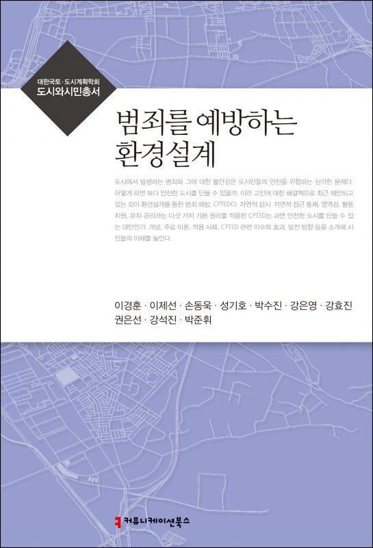 범죄를예방하는환경설계_앞표지