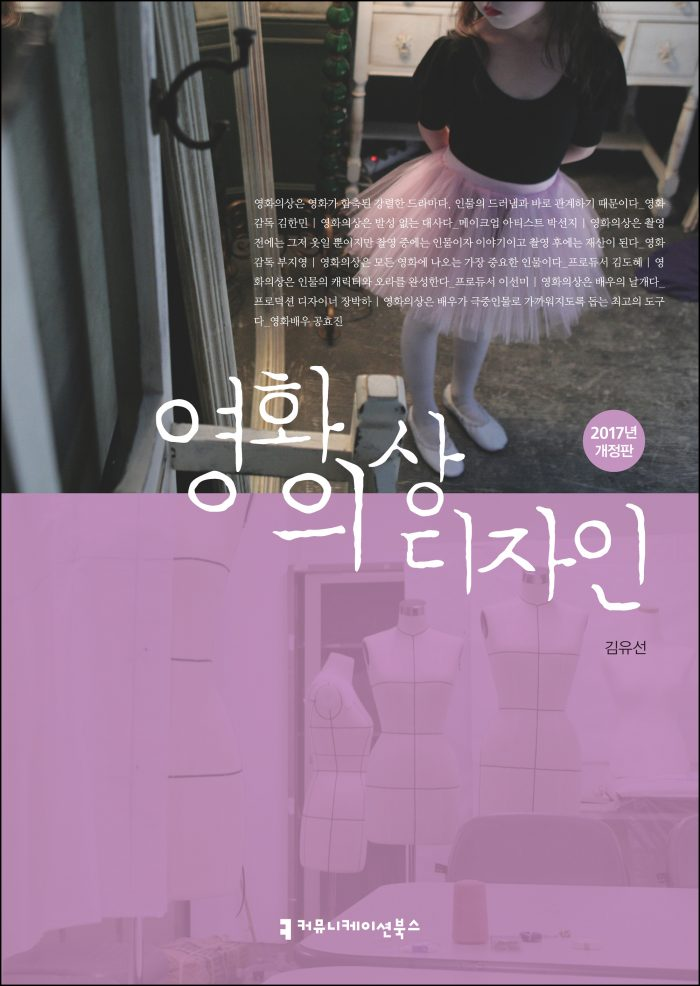 영화의상 디자인(2017년 개정판)_표지