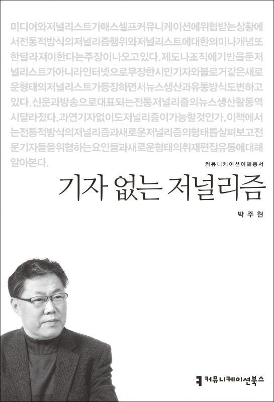 기자없는저널리즘_앞표지_20170309
