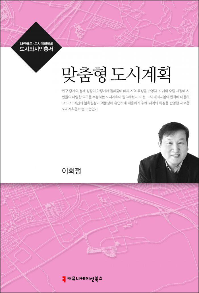 맞춤형도시계획_앞표지