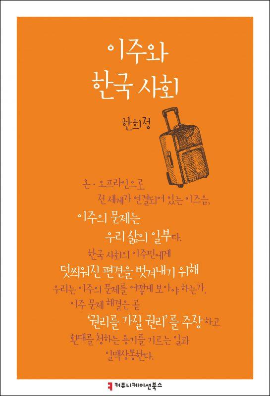 이주와한국사회_앞표지