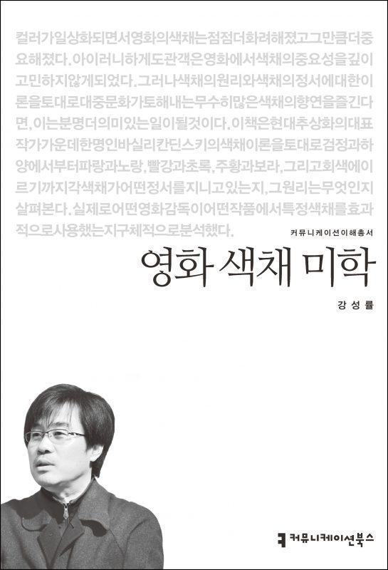 영화색채미학_앞표지_20170320