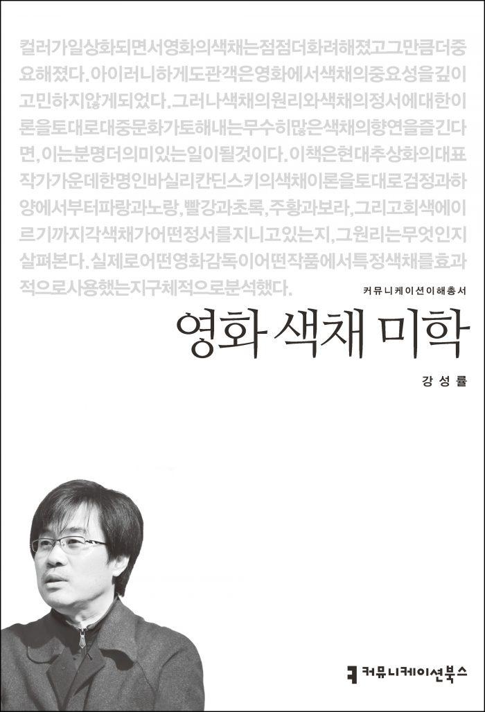영화 색채 미학_표지