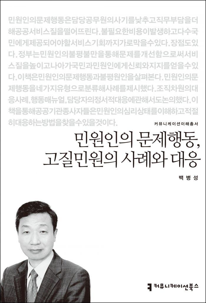 민원인의문제행동고질민원의사례와대응_앞표지_초판1쇄_ok_20170419
