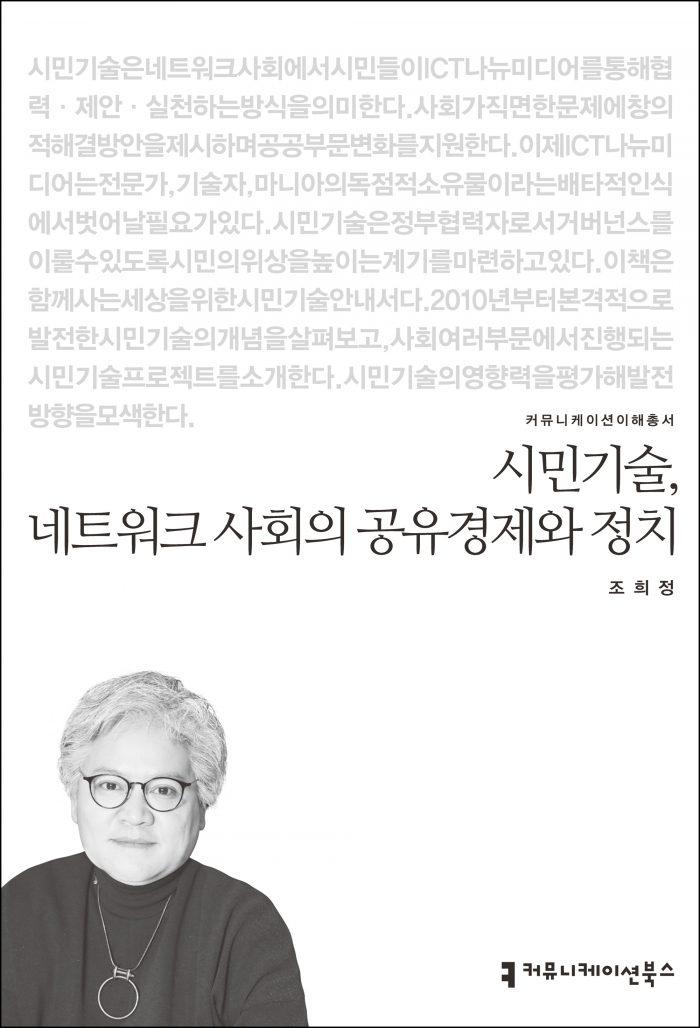 시민기술, 네트워크 사회의 공유경제와 정치_표지