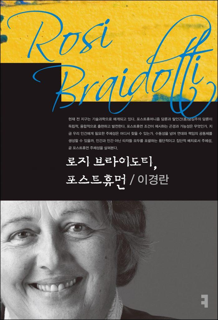 로지 브라이도티, 포스트휴먼_표지