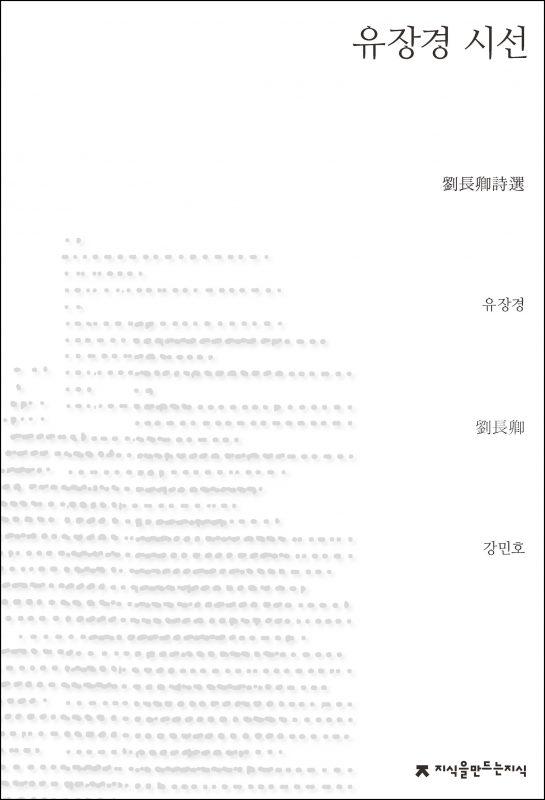 유장경시선_앞표지_초판1쇄_ok_20170321