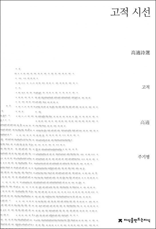 고적시선_앞표지_초판1쇄_ok_20170321
