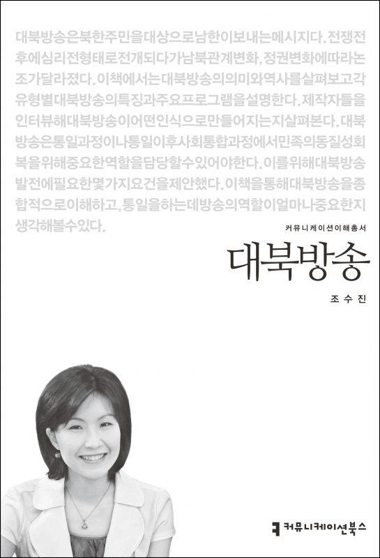대북방송_앞표지_초판1쇄_ok_20170428